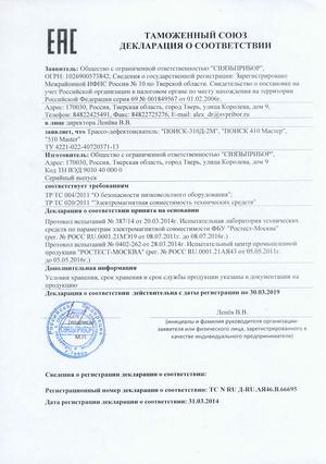 2014 года Зарегистрирована декларация о соответствии продукции требованиям технических регламентов Таможенного союза