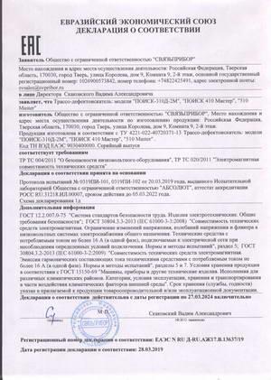 2019 года Обновлена декларация о соответствии требованиям технического регламента Евразийского Экономического Союза